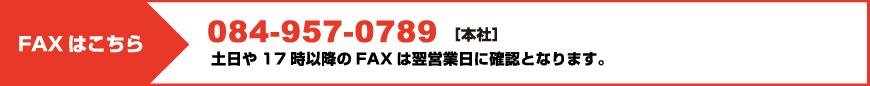 FAXはこちら 084-957-0789[本社] 土日や17時以降のFAXは翌営業日に確認となります。