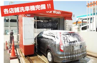 各店舗洗車機完備!!