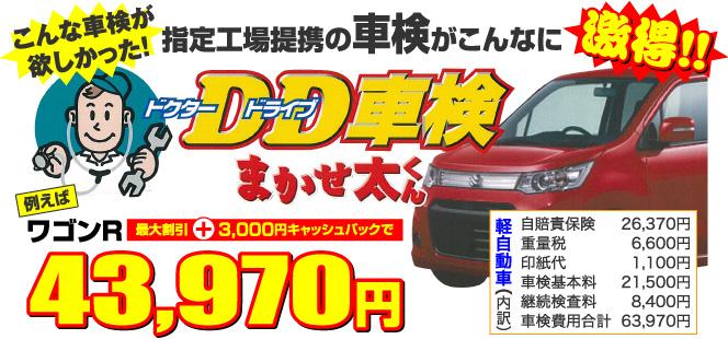 こんな車検が欲しかった!例えば ワゴンR 最大割引+3,000円キャッシュバックで 43,970円