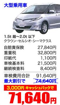 大型乗用車 1.5t 超~2.0t 以下 クラウン・セルシオ・シーマクラス 3,000円 キャッシュバックで 71,640円