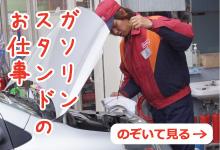 ガソリンスタンドのお仕事