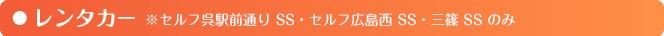 レンタカー ※セルフ呉駅前通りSS・セルフ広島西SS・三篠SSのみ