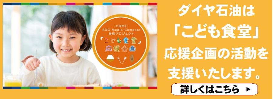 【HOME】こども食堂応援企画